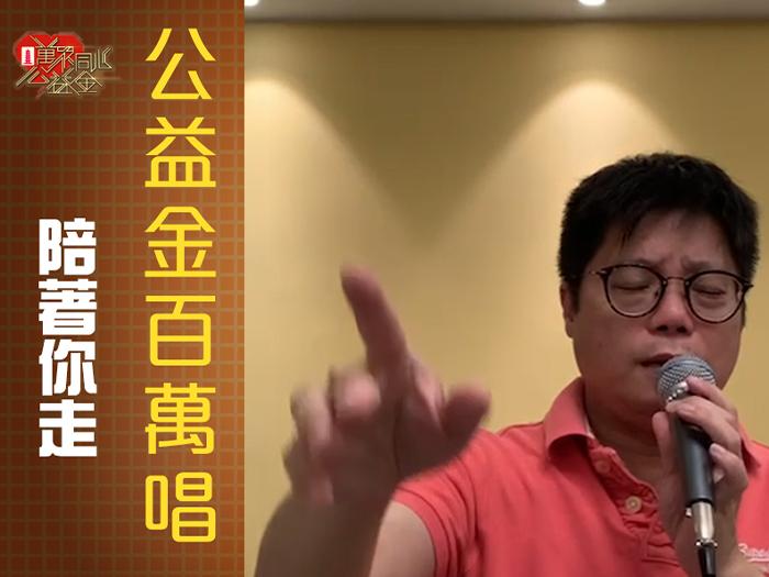 【2021公益金百萬唱】【陪著你走】參加者:李浩良   參考編號:A50