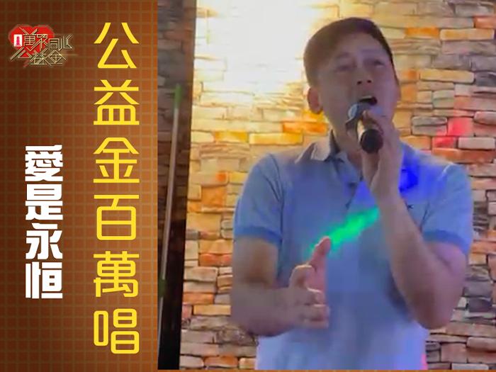 【2021公益金百萬唱】【愛是永恒】參加者:曾可釗    參考編號:A51