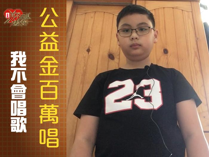 【2021公益金百萬唱】【我不會唱歌】參加者:李旻諾   參考編號:75