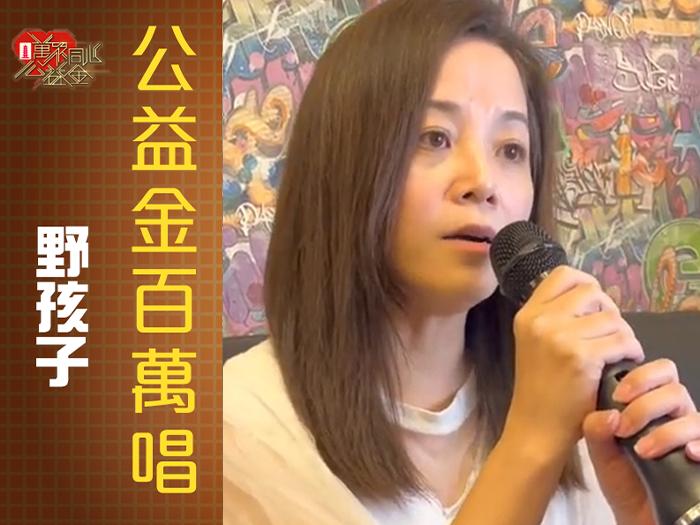 【2021公益金百萬唱】【野孩子】參加者:李頌賢   參考編號:76