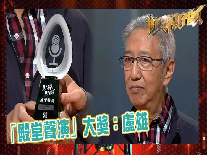 「殿堂聲演」大獎:盧雄
