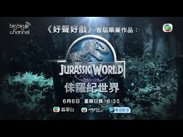 首屆畢業作品《侏羅紀世界》即將登場
