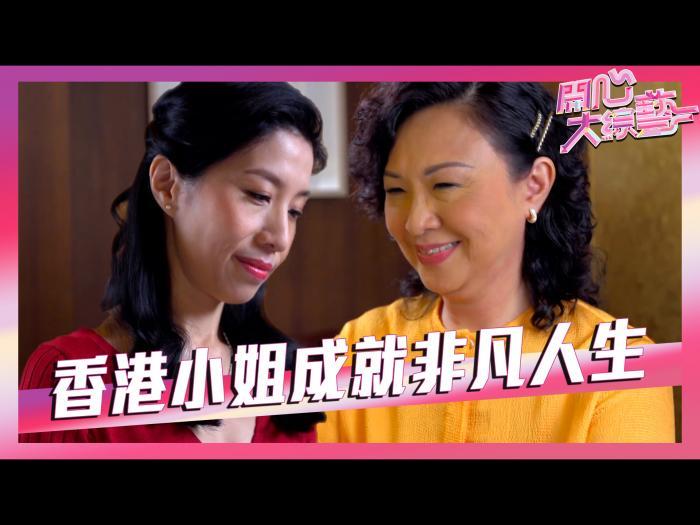 香港小姐成就非凡人生