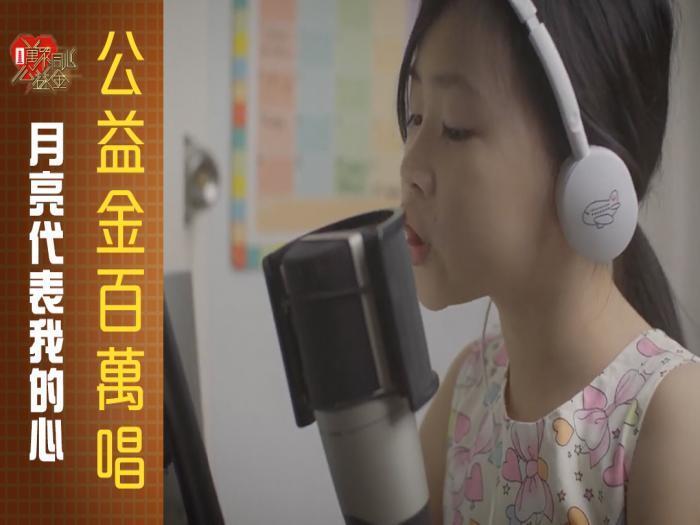 【2021公益金百萬唱】【月亮代表我的心】參加者:鄭國偉    參考編號:83