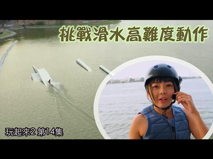 【玩起來2】挑戰滑水高難度動作