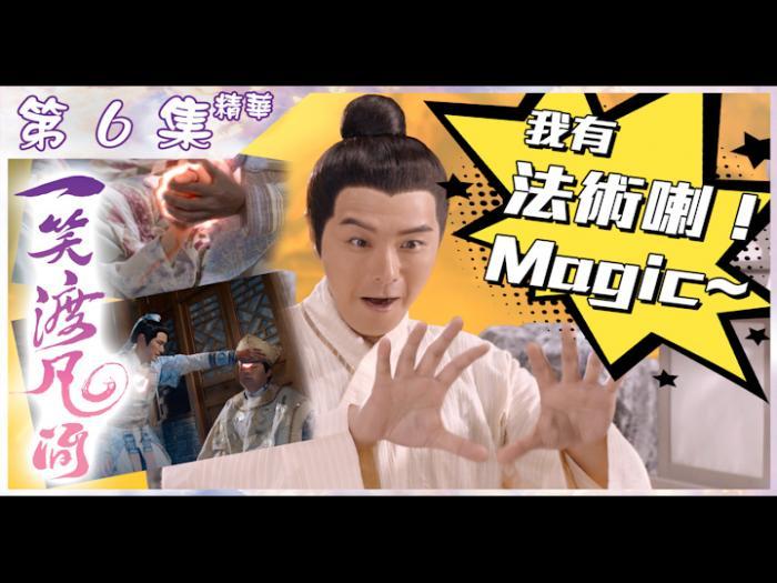 第6集加長版精華 我有法術喇!Magic~