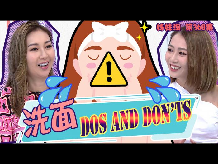 洗面 Dos And Don'ts