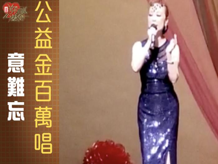 【2021公益金百萬唱】【意難忘】參加者:Ronnie Ho    參考編號:A55