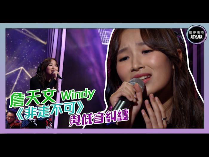 第8集  詹天文Windy《非走不可》 與低音糾纏