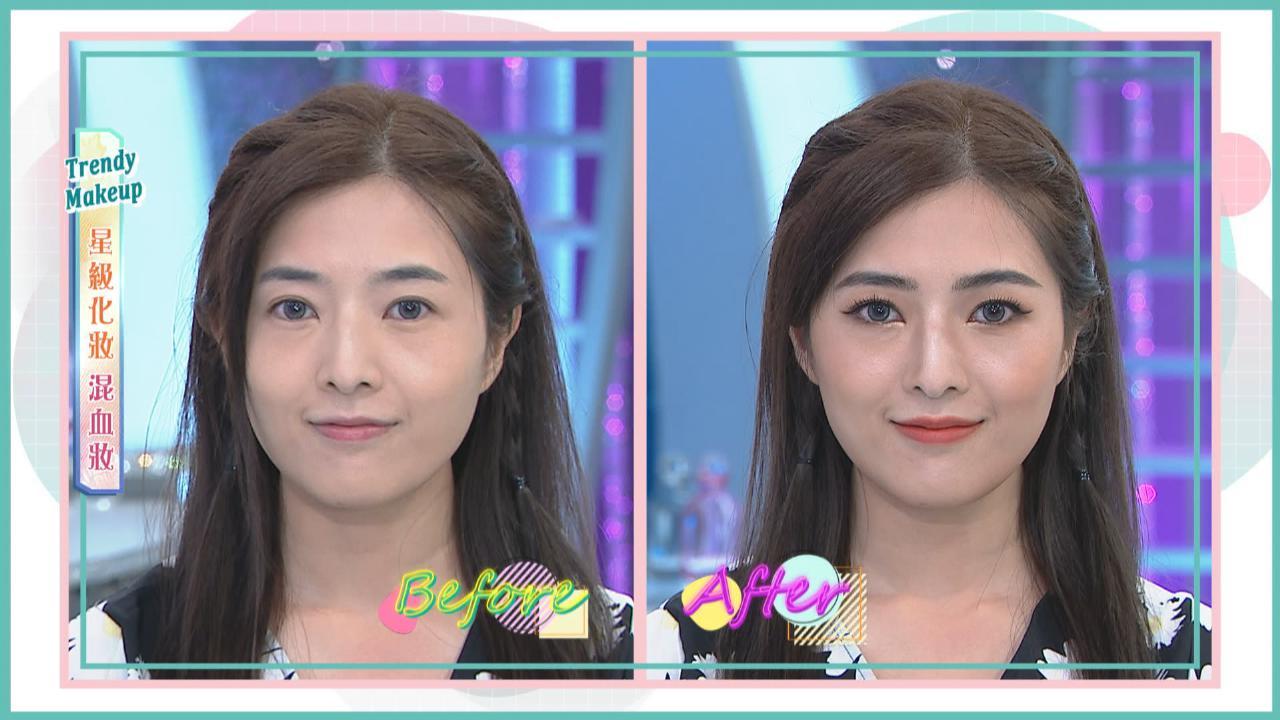 姊妹淘Trendy Makeup 星級化妝 混血妝