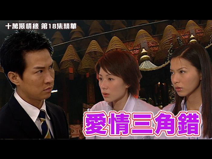 第18集精華 愛情三角錯