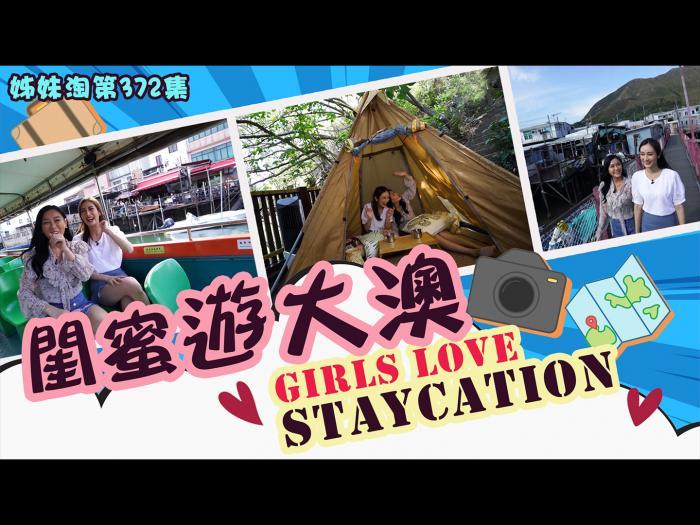 閨蜜遊大澳 Girls Love Staycation