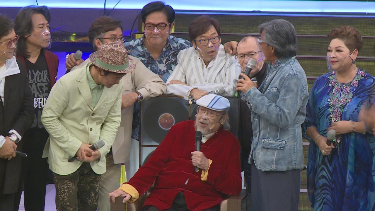 (國語)樂壇教父UncleRay榮休 眾星上開心大綜藝齊祝賀