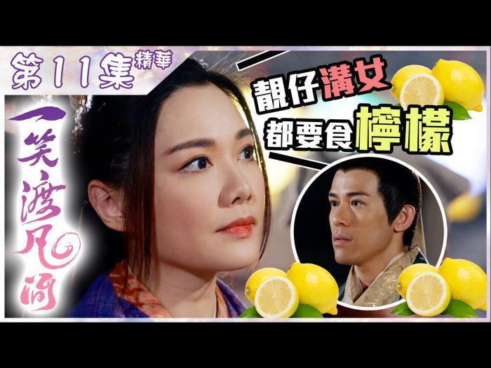 第11集加長版精華 靚仔溝女都要食檸檬
