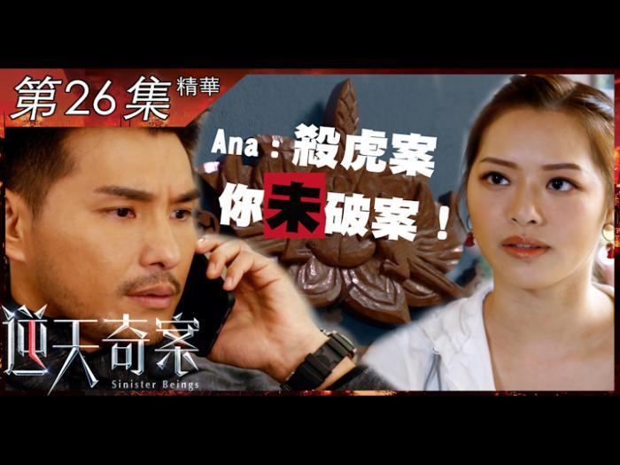 第26集加長版精華  Ana:殺虎案你未破案嫁!