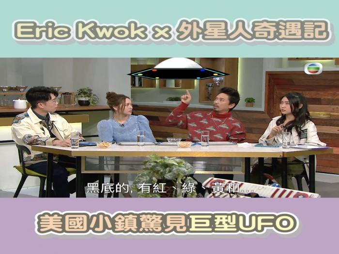 Eric Kwok 美國小鎮驚見巨型UFO!
