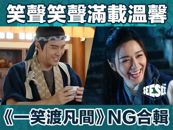 《一笑渡凡間》NG合輯︳See See TVB