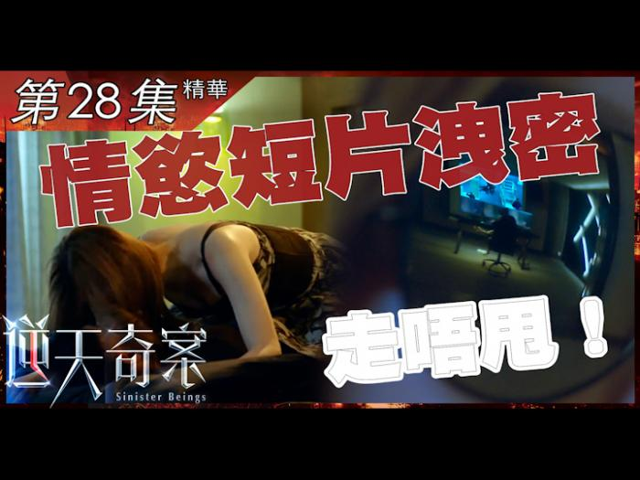 第28集精華 情慾短片洩密,走唔甩!