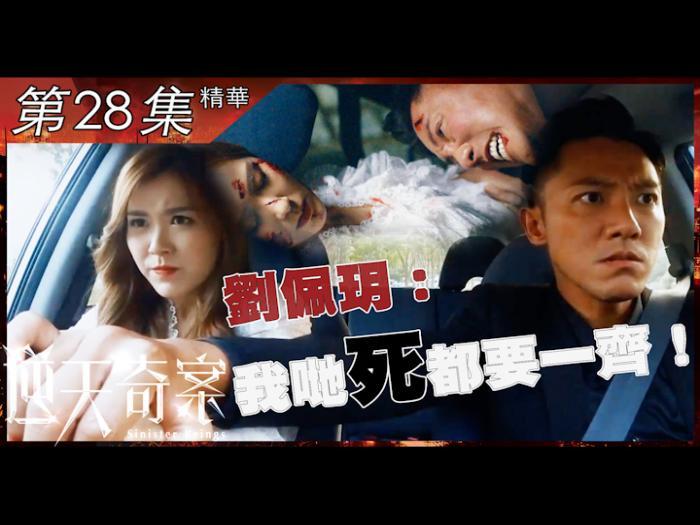 第28集加長版精華 劉佩玥:我哋死都要一齊!