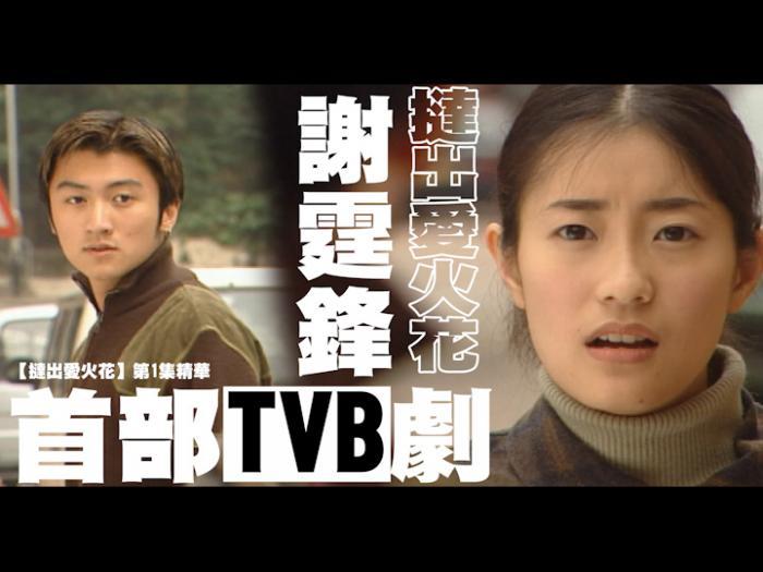 第1集精華 謝霆鋒首部TVB劇