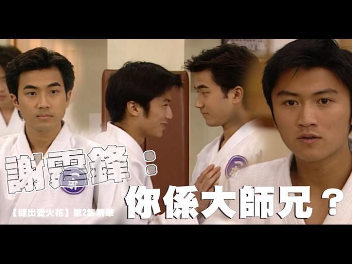 第2集精華 謝霆鋒:你係大師兄?