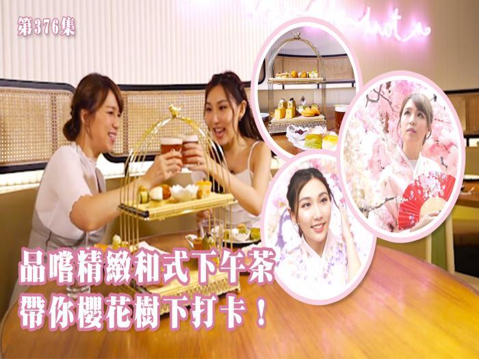 【姊妹淘】品嚐精緻和式下午茶 帶你櫻花樹下打卡!