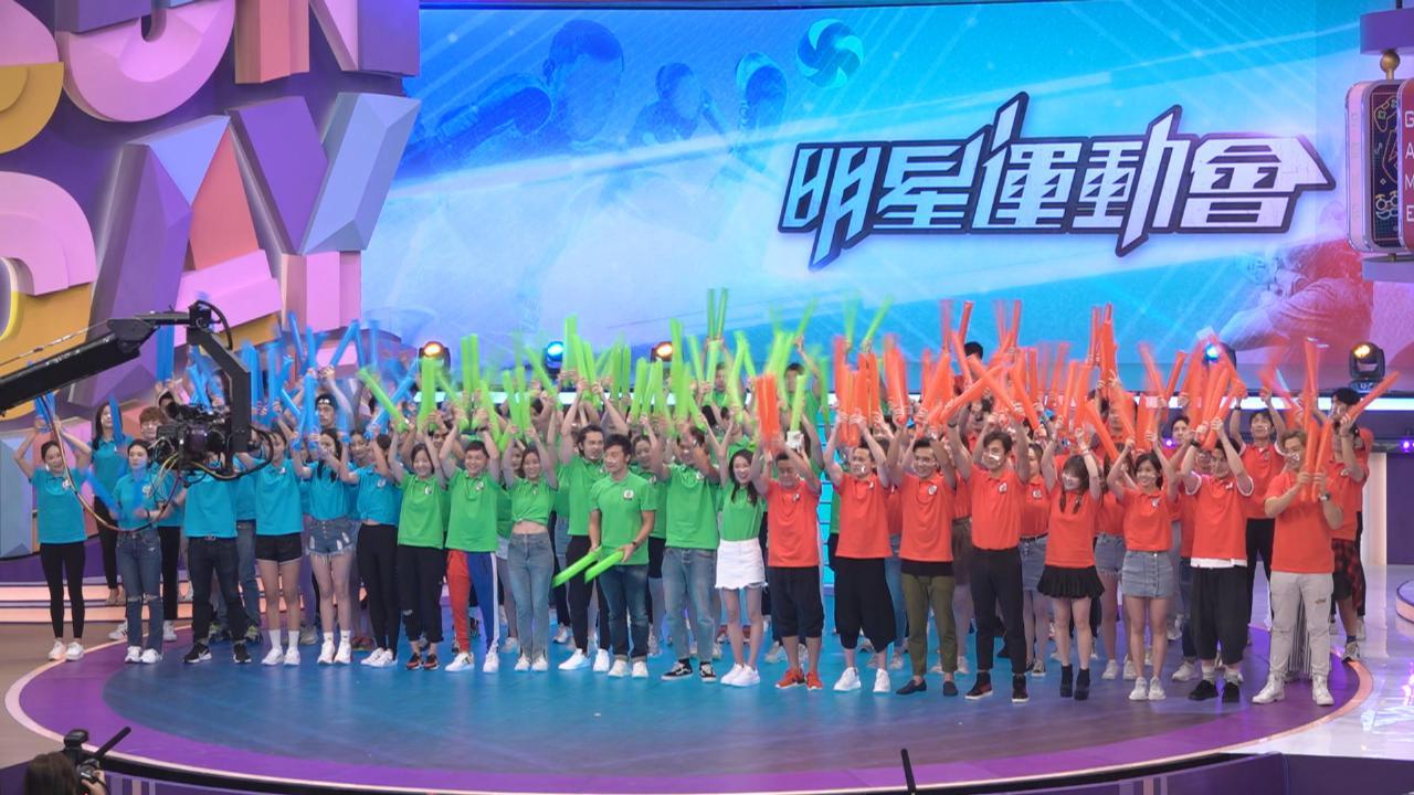逾百名藝員出席誓師大會 為明星運動會造勢