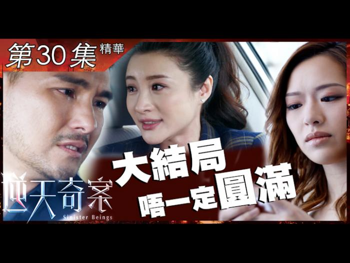 第30集加長版精華 大結局唔一定圓滿
