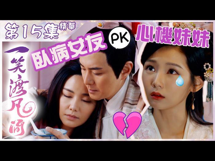 第15集加長版精華 臥病女友PK心機妹妹