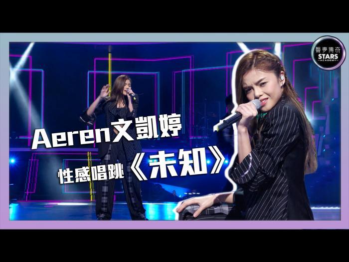 第9集 Aeren文凱婷性感唱跳《未知》