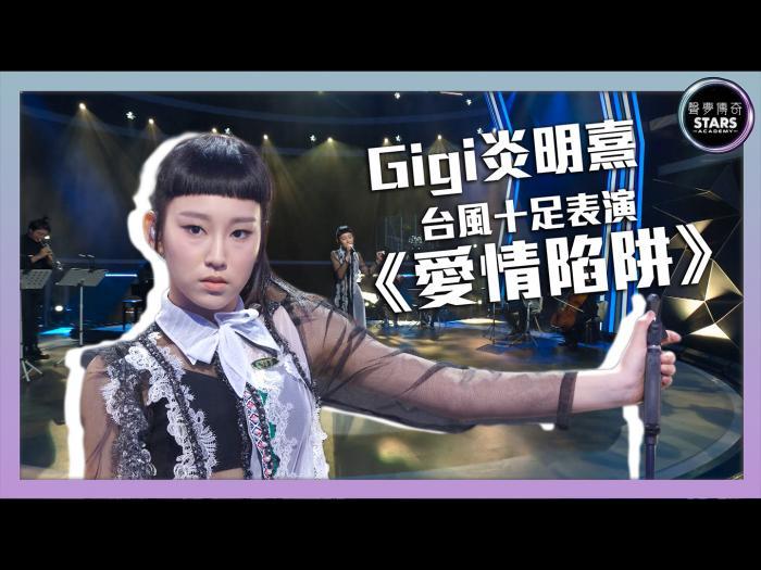 第9集 Gigi炎明熹台風十足表演《愛情陷阱》