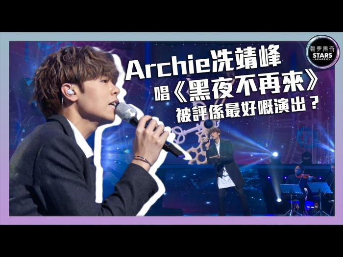 第9集 Archie冼靖峰唱《黑夜不再來》 被評係最好嘅演出?