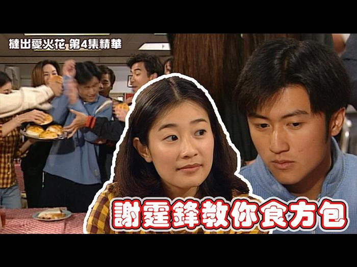 第4集精華 謝霆鋒教你食方包