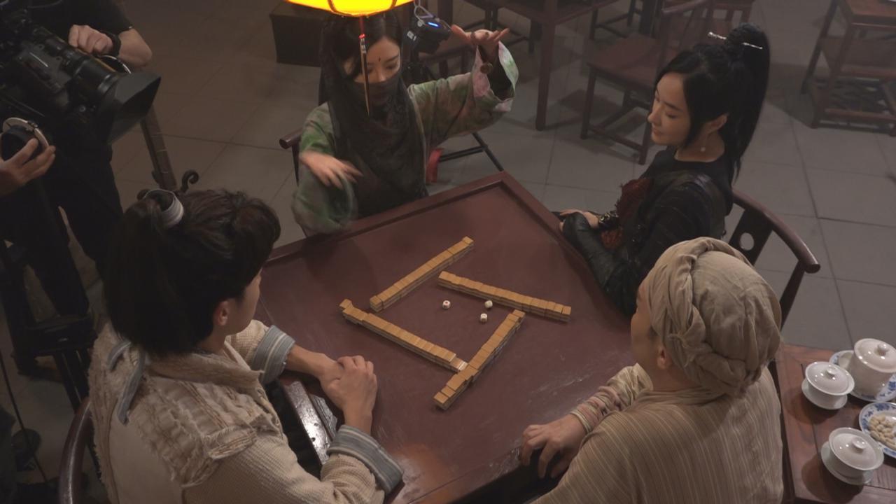為拍攝痞子殿下打麻雀戲份 陳瀅努力死背對白