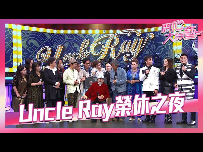 Uncle Ray榮休之夜