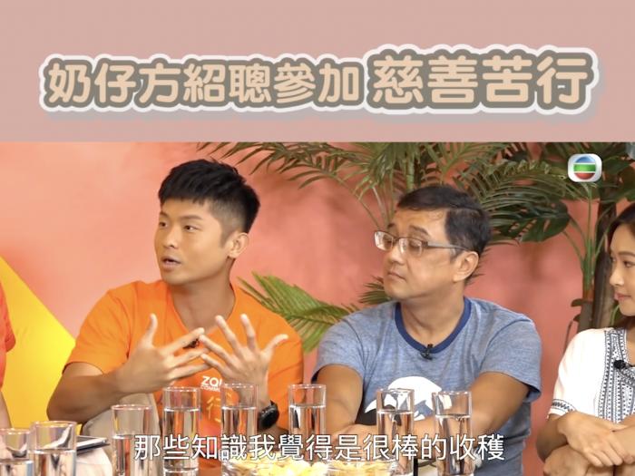 奶仔方紹聰 慈善赤腳行香港