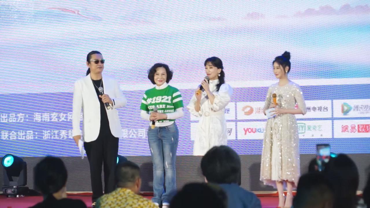 范秀明執導電影舉行開機儀式 趙雅芝以嘉賓身份亮相