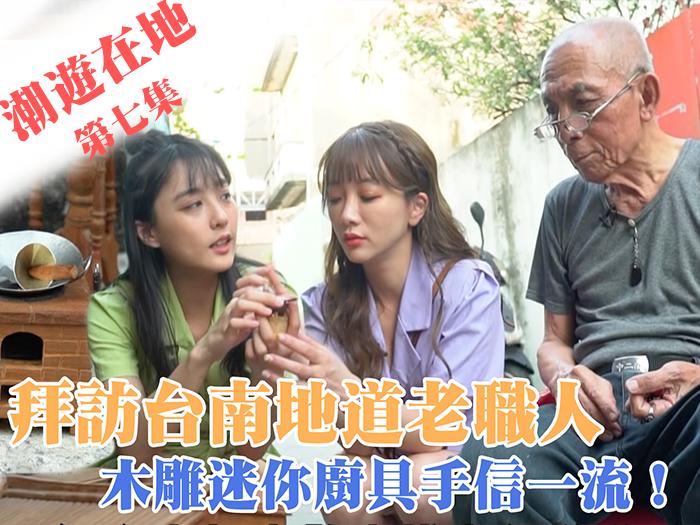 【潮遊在地】拜訪台南地道老職人 木雕䄂珍廚具手信一流!