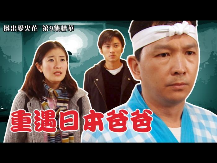 第9集精華  重遇日本爸爸