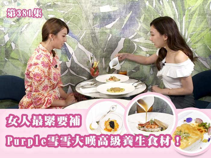 【姊妹淘】女人最緊要補 Purple 雪雪大嘆高級養生食材!