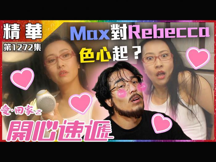 第1272集精華 Max對Rebecca色心起?