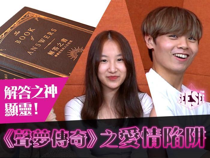 解答之神顯靈!《聲夢傳奇》之愛情陷阱 ︳See See TVB