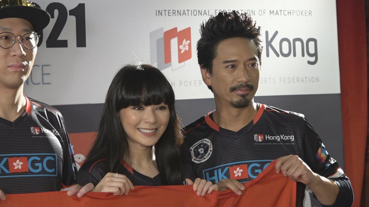 (國語)Eric Kwok與JW代表香港出戰撲克比賽 笑言志在參與只為宣傳