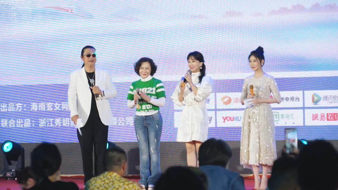 (國語)范秀明執導電影舉行開機儀式 趙雅芝以嘉賓身份亮相