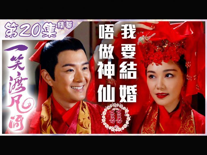 第20集精華 唔做神仙 我要結婚