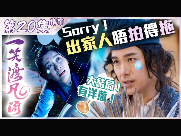 第20集加長版精華 Sorry!出家人唔拍得拖