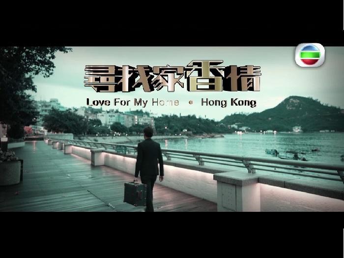 【尋找家香情】五位異鄉人以香港為家