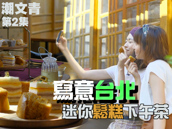 【潮文青】寫意台北 迷你鬆糕下午茶