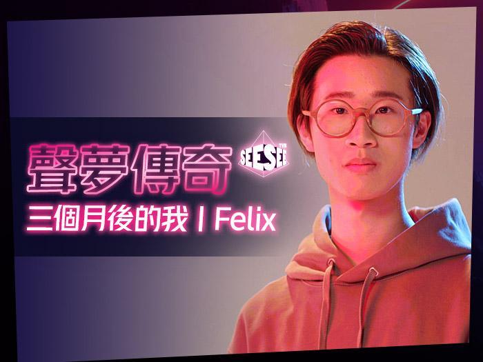 聲夢傳奇外傳《致三個月後的我 - Felix》