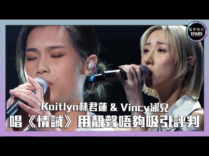第10集  Kaitlyn林君蓮 & Vincy泳兒唱《情誡》用靚聲唔夠吸引評判